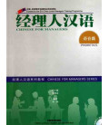 Chinese for Managers- Phonetics - (Incluye de CD de audio)