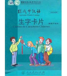 跟我学汉语(葡萄牙语版)生字卡片