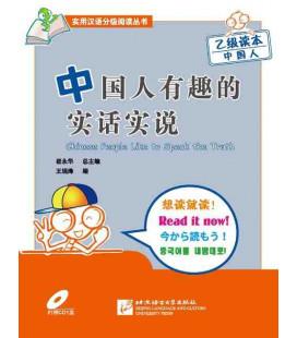 中国人最有趣的实话实说(附盘)(乙级读本中