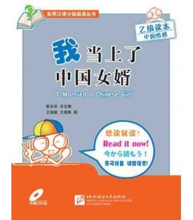 我当上了中国女婿:乙级读本•中国情感(附CD光盘1张)