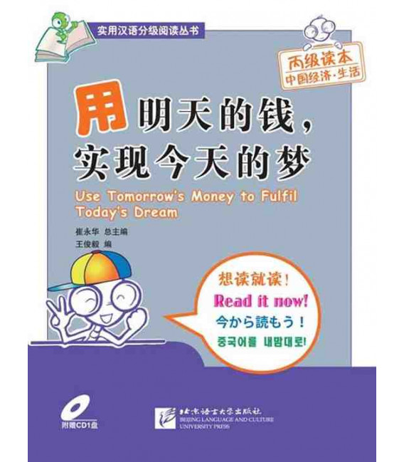 Use Tomorrow's Money to Fulfil Today's Dream (incluye CD) Read it now Series