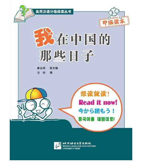 When I was in China- Vol 1 (incluye CD) Read it now Series