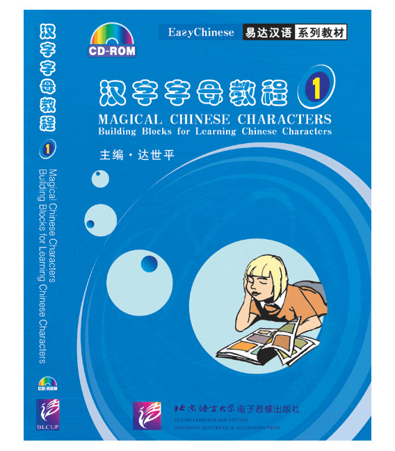 Building Blocks for Learning Chinese Characters 1 CD-ROM (Magical Chinese Characters)