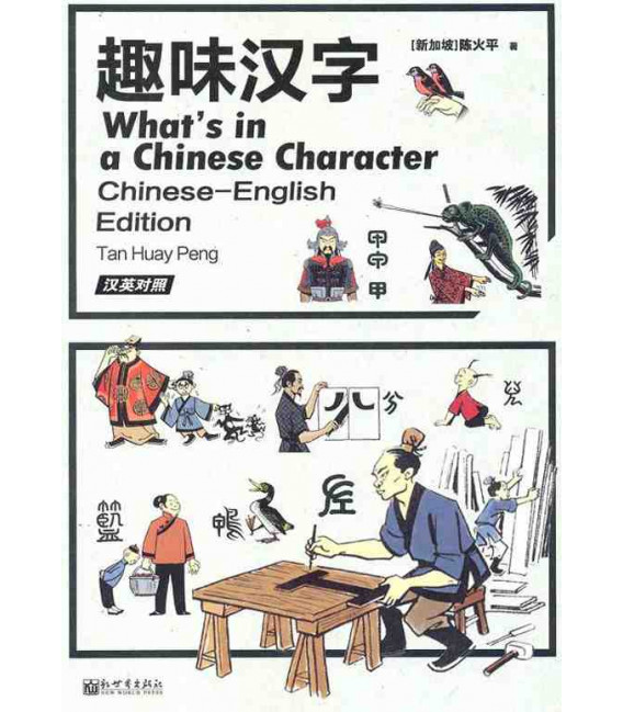 What's in a Chinese Character Chinese-English Edition