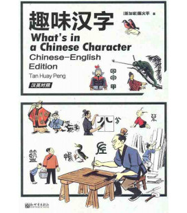 What?s in a Chinese Character Chinese-English Edition