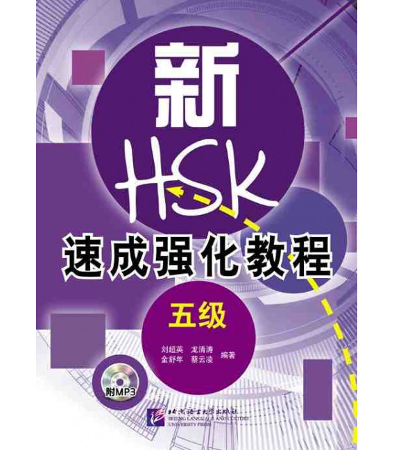 A Short Intensive Course of New HSK (Level 5)- Libro + CD MP3