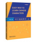 Easy Way to Learn Chinese Characters (Second edition)