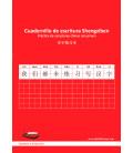 Cuadernillo de escritura Shengziben- Práctica de caracteres chinos con pinyin