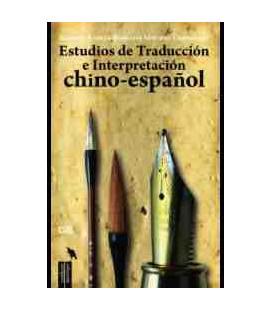 Estudios de Traducción e Interpretación chino-español