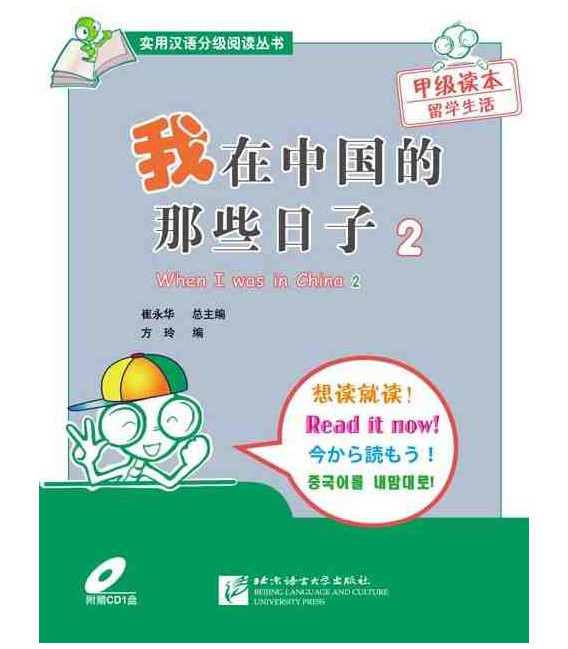 When I was in China- Vol 2 (incluye CD) Read it now Series