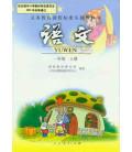 Yuwen 1A (El método para niños de la Escuela Primaria China)