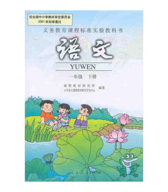 Yuwen 1B (El método para niños de la Escuela Primaria China)