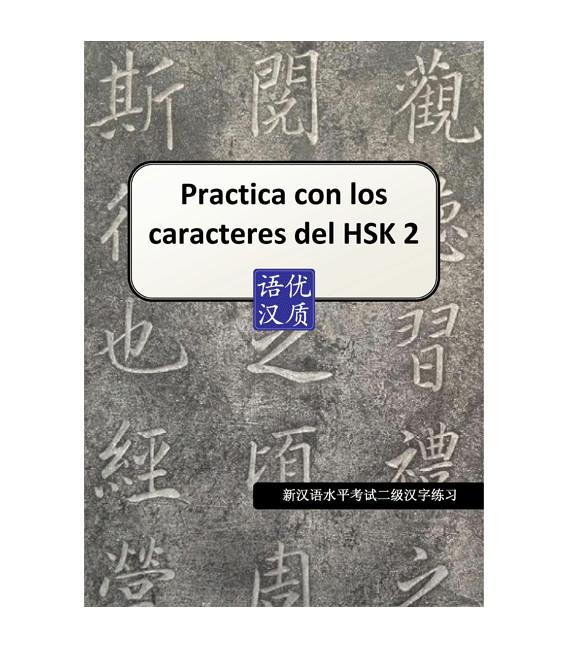 Practica con los caracteres del HSK 2