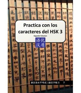 Practica con los caracteres del HSK 3B