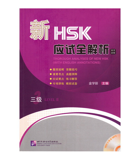 New HSK Analysis (Level 3)- Candidates and tutorial programs of New HSK