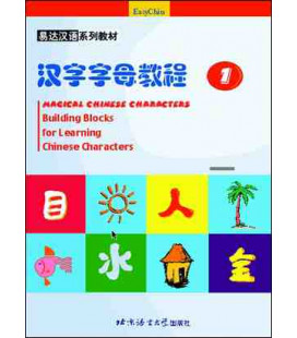 Building Blocks for Learning Chinese Characters 1 (Incluye CD)