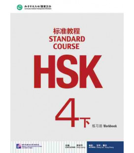 HSK标准教程4下 教师用书