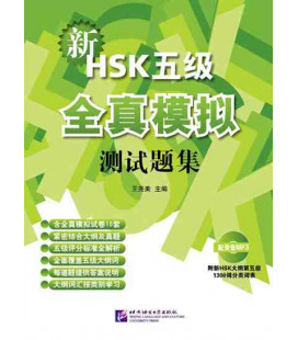 New HSK Level 5 Model Tests (with answers & explanations)