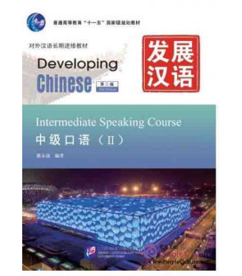 Developing Chinese - Intermediate Speaking Course II