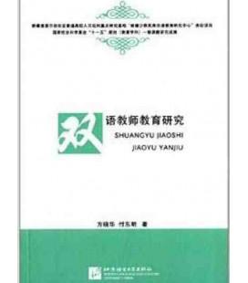 Shuangyu Jiaoshi Jiaoyu Yanjiu