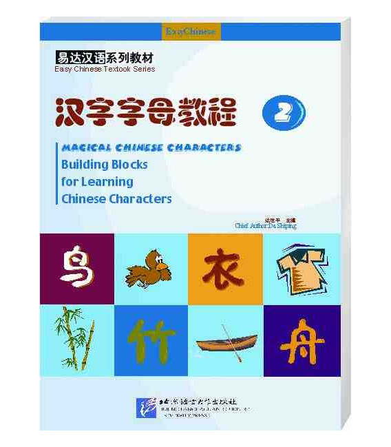 Building Blocks for Learning Chinese Characters 2 (Incluye CD)