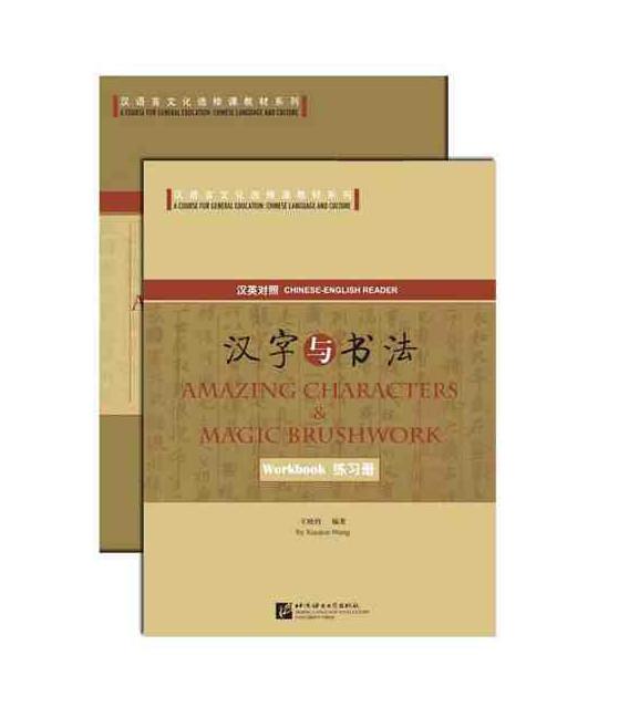 Amazing Characters & Magic Brushwork (Textbook + Workbook)