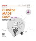Chinese Made Easy for Kids 4 (2nd Edition)- Workbook (Incluye Código QR para descarga del audio)