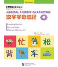 《汉字字母教程》4(附CD)
