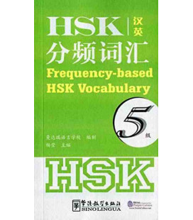 Frequency-based HSK Vocabulary 5