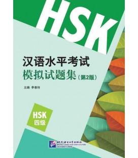 汉语水平考试模拟试题集(第2版) HSK四级