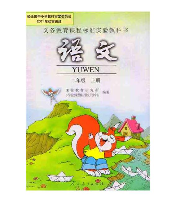 Yuwen 2A (El método para niños de la Escuela Primaria China)