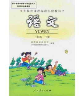Yuwen 2B (El método para niños de la Escuela Primaria China)