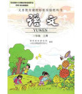 Yuwen 3A (El método para niños de la Escuela Primaria China)