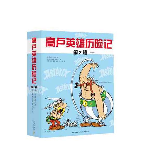 Las aventuras de Astérix (versión en chino) Pack 2- Incluye 12 volúmenes (11 al 22)