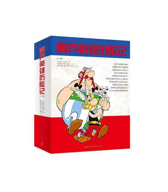 Las aventuras de Astérix (versión en chino) Pack 1- Incluye 10 volúmenes (1 al 10)