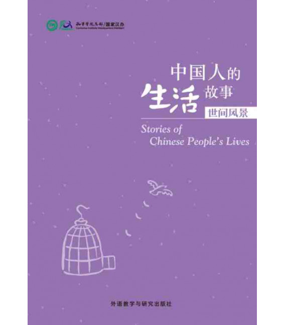Stories of Chinese People's Lives - Sceneries of the World (HSK 4, 5 y 6)- Audio en código QR