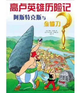 Las aventuras de Astérix (versión en chino): La hoz de oro