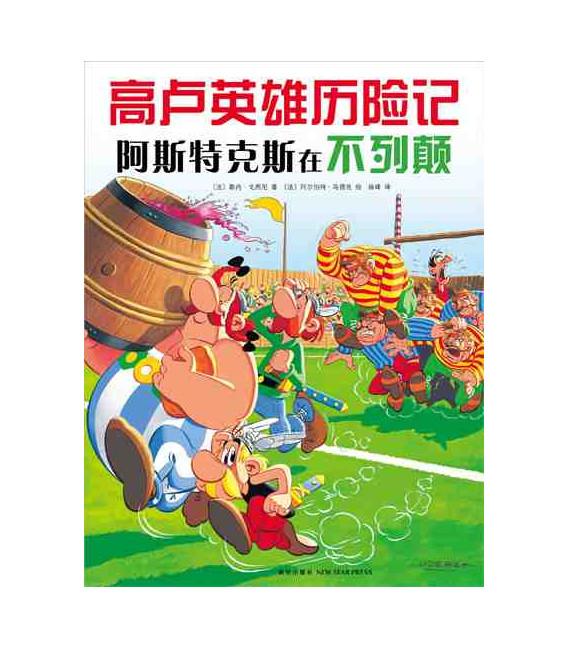 Las aventuras de Astérix (versión en chino): Astérix en Bretaña