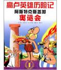 Las aventuras de Astérix (versión en chino): Astérix en los Juegos Olímpicos