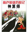 Las aventuras de Astérix (versión en chino): El Adivino
