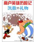 Las aventuras de Astérix (versión en chino): El Regalo del César