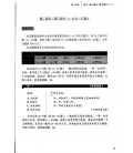 New HSK Analysis(Level 4)- Candidates and tutorial programs of New HSK