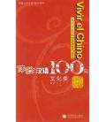 《体验汉语100句》(生活类)(含CD)