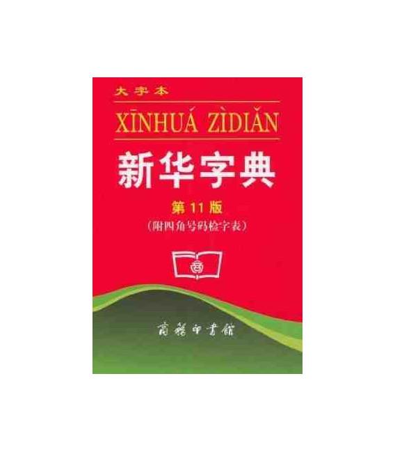 Xinhua Zidian