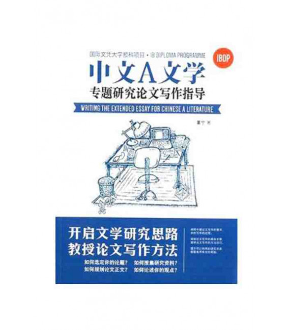 Writing the extended essay for Chinese a Literature (IBDP)