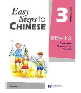 Easy Steps to Chinese 3 - Workbook