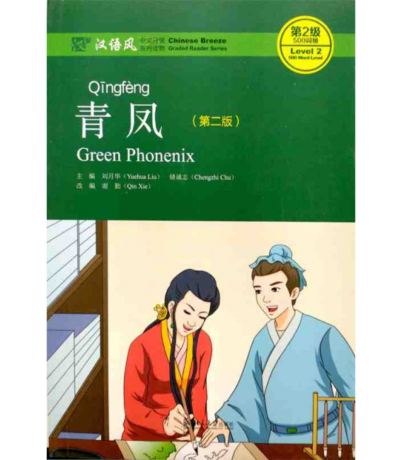 Green Phoenix - Level 2: 500 words- 2nd edition (Audio en código QR)