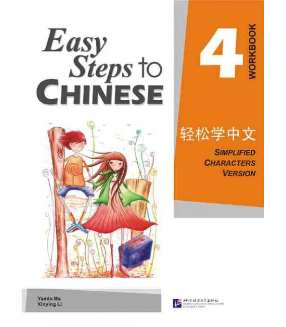Easy Steps to Chinese 4 - Workbook