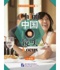 China Focus: Chinese Audiovisual-Speaking Course Intermediate Level (II) Personages