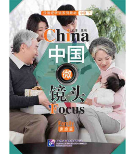 中国微镜头:汉语视听说系列教材.中级.下.家庭篇